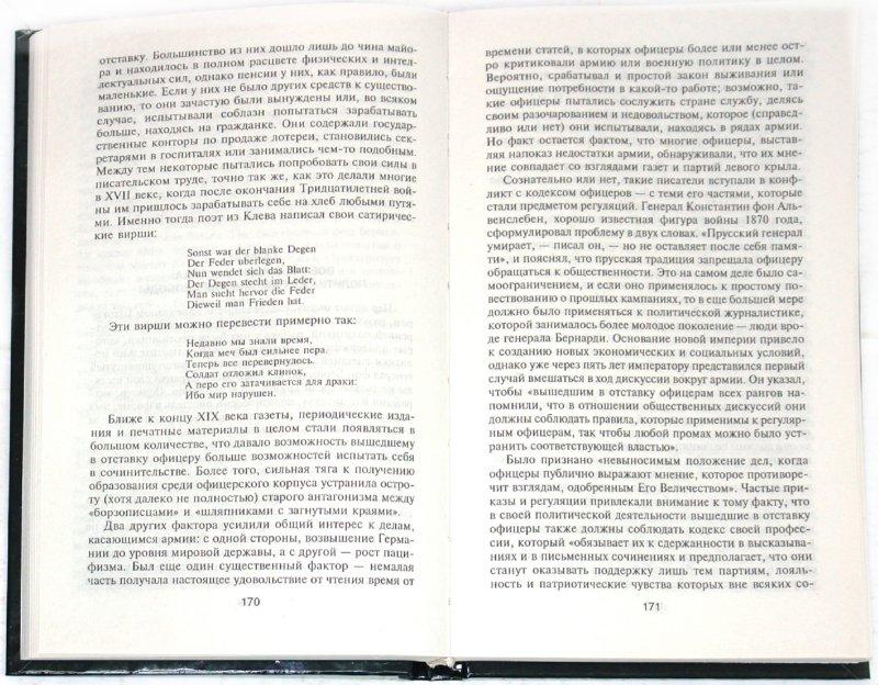 Иллюстрация 1 из 3 для Германский офицерский корпус в обществе и государстве. 1650-1945 гг. - Карл Деметр | Лабиринт - книги. Источник: Лабиринт