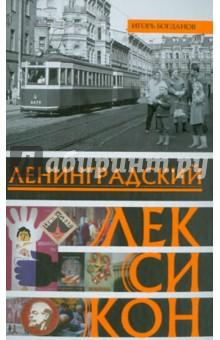 Ленинградский лексикон