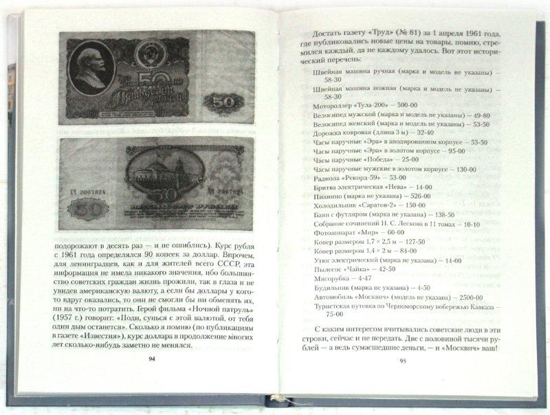 Иллюстрация 1 из 6 для Ленинградский лексикон - Игорь Богданов | Лабиринт - книги. Источник: Лабиринт