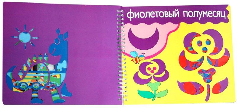 Иллюстрация 1 из 33 для Цвета и формы. Чудесные трафаретки - Н. Терентьева | Лабиринт - книги. Источник: Лабиринт