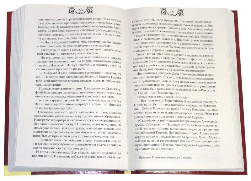 Иллюстрация 1 из 3 для Светорада Янтарная - Симона Вилар | Лабиринт - книги. Источник: Лабиринт