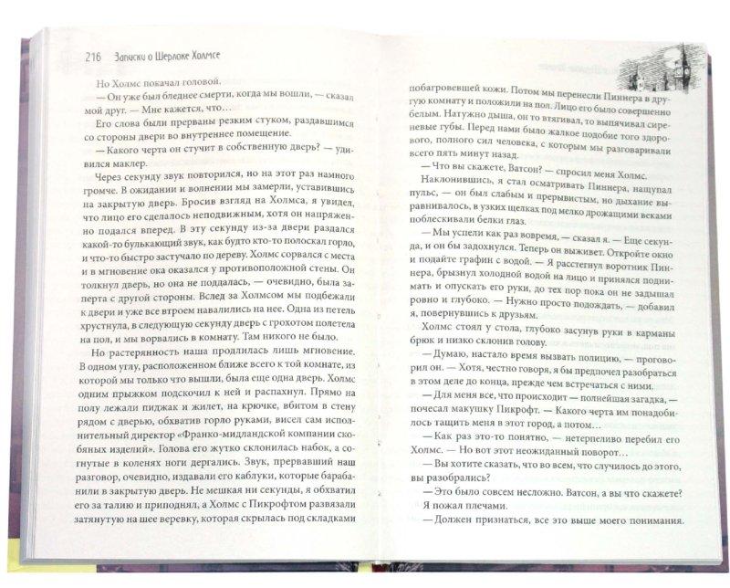 Иллюстрация 1 из 8 для Знак четырех. Записки о Шерлоке Холмсе - Артур Дойл | Лабиринт - книги. Источник: Лабиринт