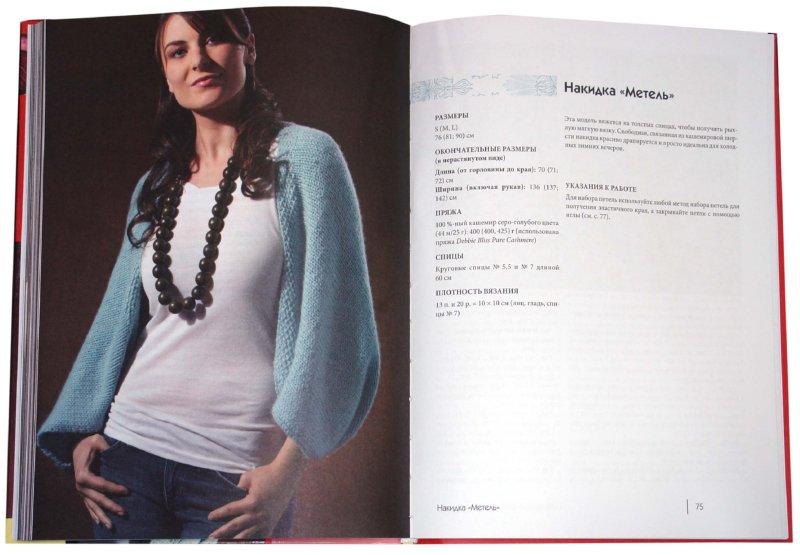 Иллюстрация 1 из 46 для Вяжем свитера, кардиганы, платья, топы, аксессуары - Яхарайя Феррейра | Лабиринт - книги. Источник: Лабиринт