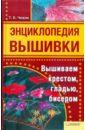 Чижик Т.Б. Энциклопедия вышивки. Вышиваем крестом, гладью, бисером цена