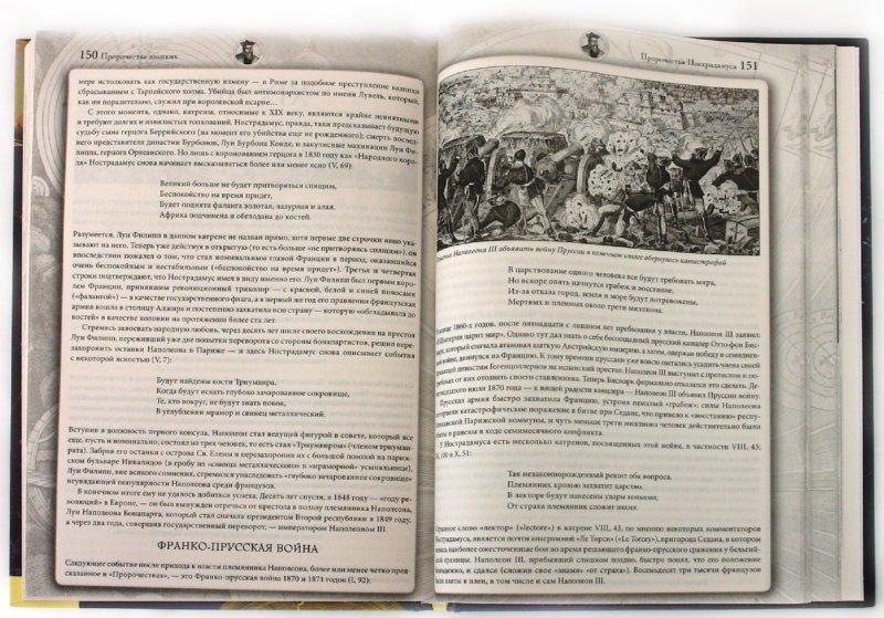 Иллюстрация 1 из 11 для Пророчества великих. Нострадамус и другие пророки - Дж. Смит | Лабиринт - книги. Источник: Лабиринт