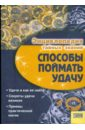 Способы поймать удачу, Иванова Ирина Борисовна