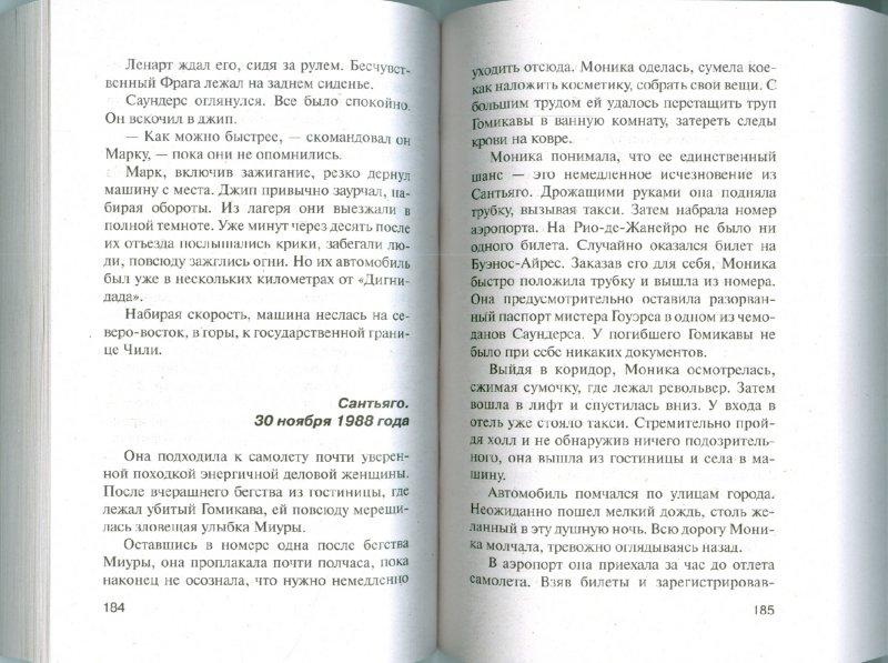 Иллюстрация 1 из 9 для Охота на человека. Правило профессионалов - Чингиз Абдуллаев   Лабиринт - книги. Источник: Лабиринт