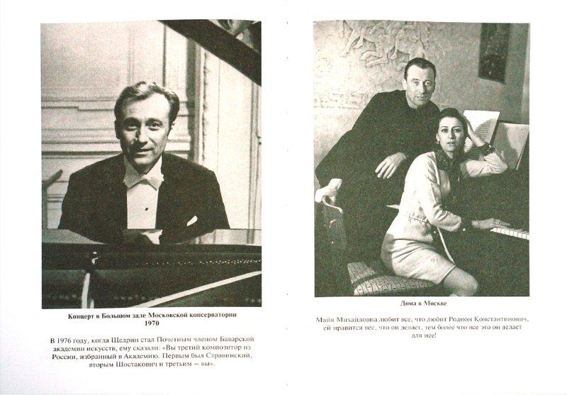 Иллюстрация 1 из 7 для Двое. Секреты личной жизни звездных пар   Лабиринт - книги. Источник: Лабиринт
