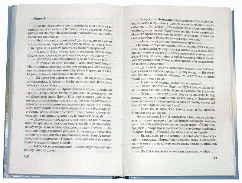Иллюстрация 1 из 18 для Озноб - Анна Малышева   Лабиринт - книги. Источник: Лабиринт
