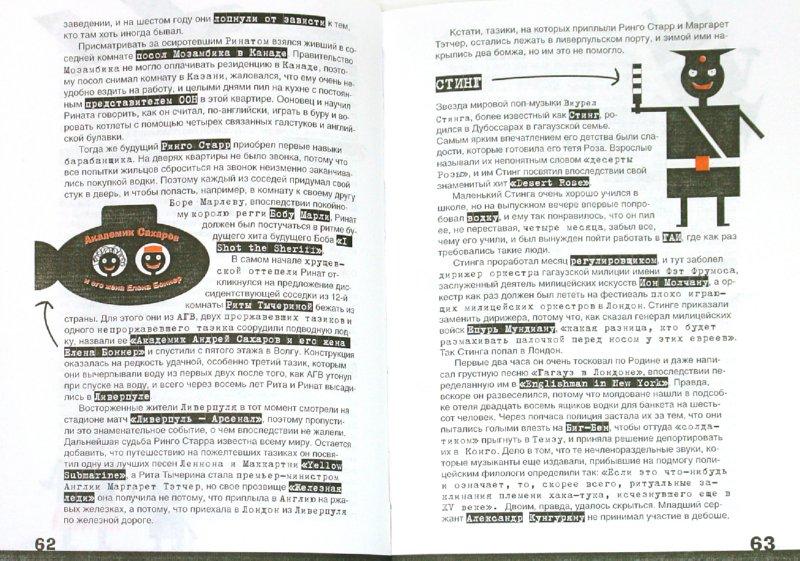 Иллюстрация 1 из 16 для Очень смешная книга. Кругом NASHI и не только... | Лабиринт - книги. Источник: Лабиринт
