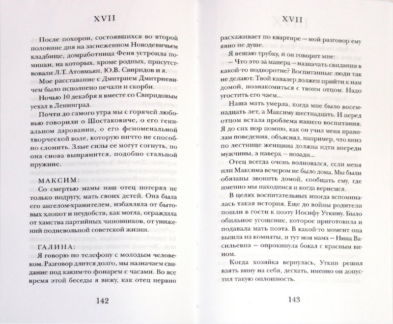 Иллюстрация 1 из 5 для Великая душа. Воспоминания о Дмитрии Шостаковиче | Лабиринт - книги. Источник: Лабиринт