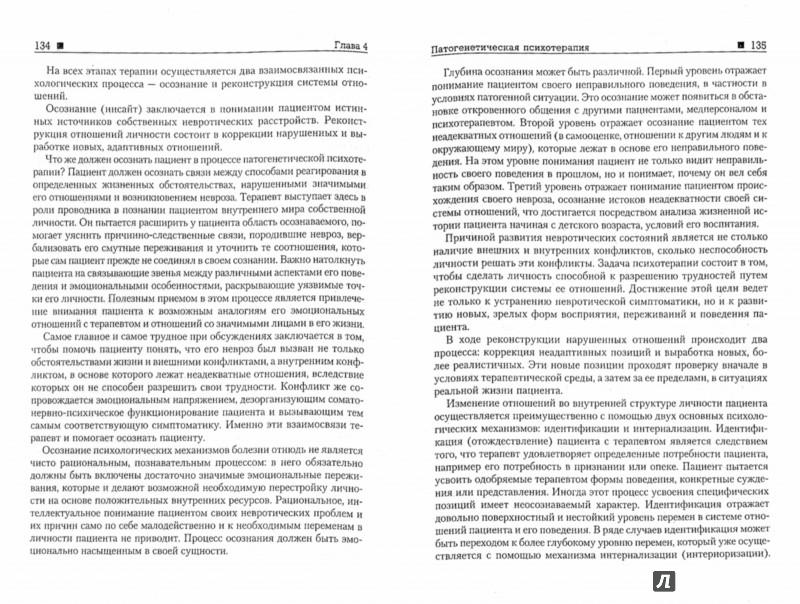 Иллюстрация 1 из 41 для Интегративная психотерапия - Артур Александров | Лабиринт - книги. Источник: Лабиринт