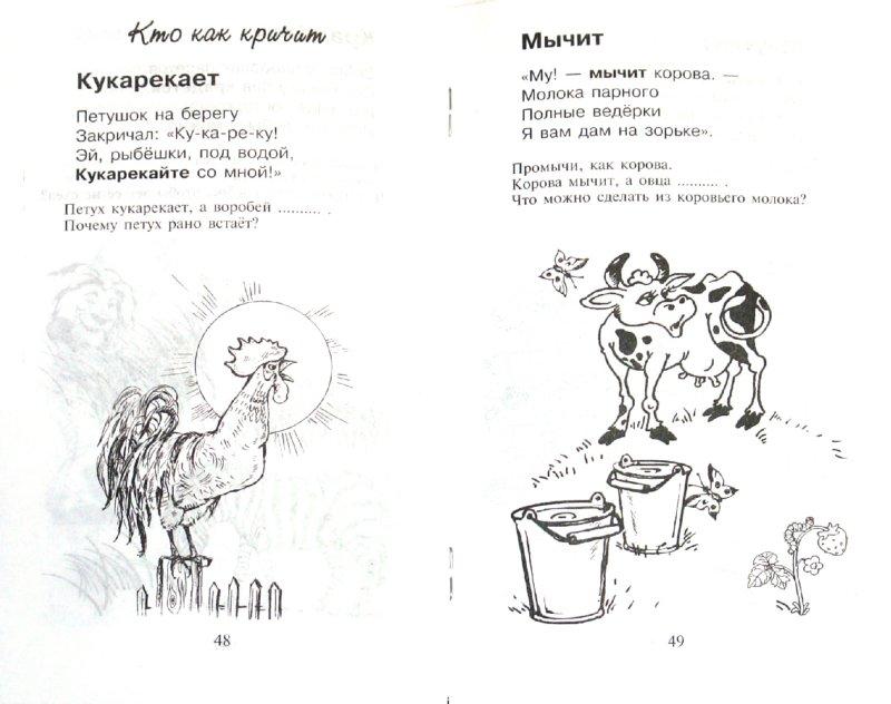 Иллюстрация 1 из 10 для 100 упражнений для формирования словаря дошкольника - Татьяна Куликовская | Лабиринт - книги. Источник: Лабиринт