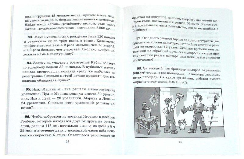 Иллюстрация 1 из 5 для Решаем составные задачи по математике. 3-4 классы - Владислав Поспелов   Лабиринт - книги. Источник: Лабиринт