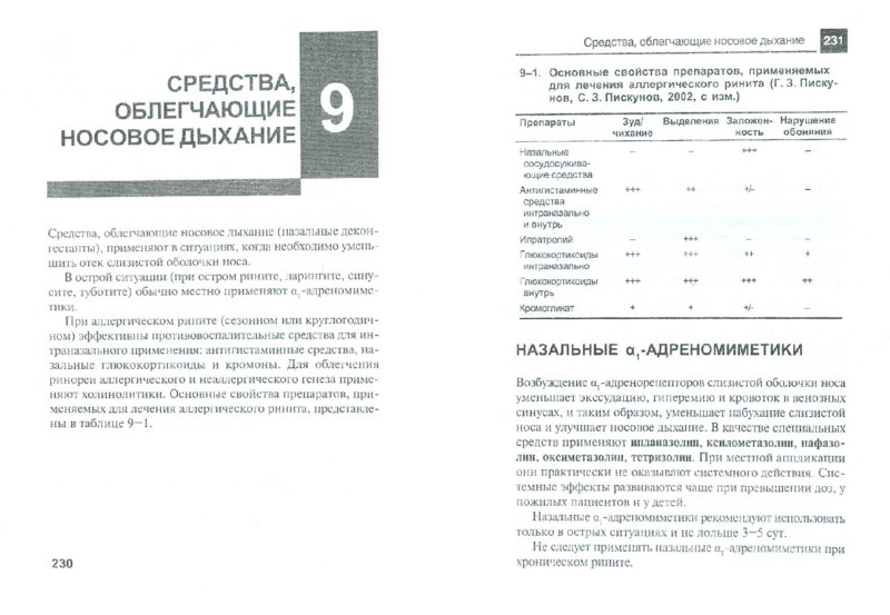 Иллюстрация 1 из 9 для Лекарственные средства в оториноларингологии - Владимир Мартов | Лабиринт - книги. Источник: Лабиринт