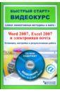 цена на Каменский П. А. Word 2007, Excel 2007 и электронная почта (+CD)