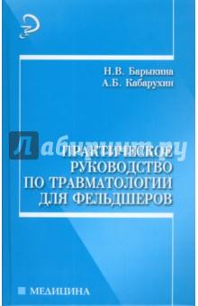 Практическое руководство по травматологии для фельдшеров
