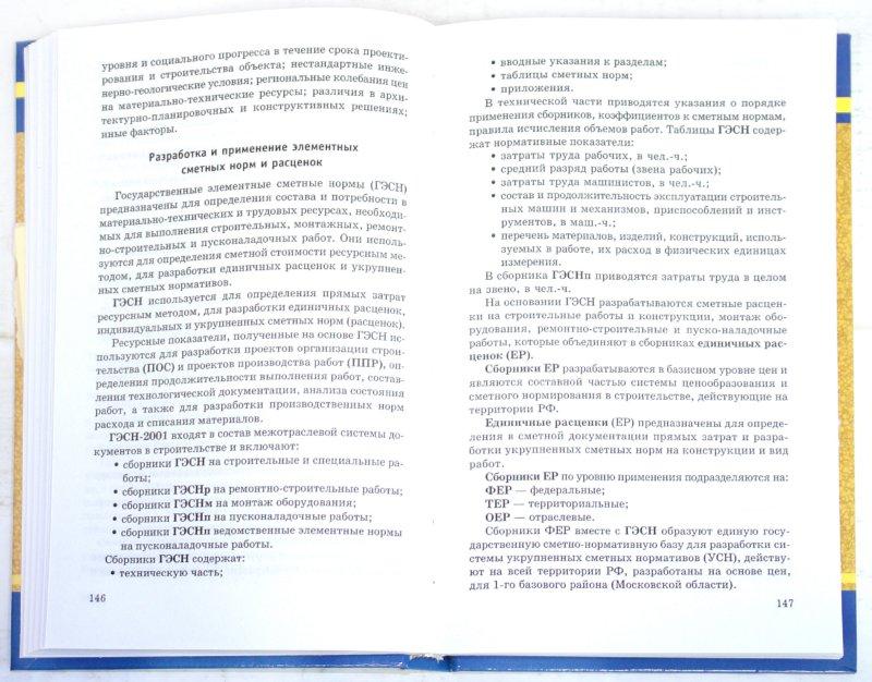 Иллюстрация 1 из 13 для Экономика строительства | Лабиринт - книги. Источник: Лабиринт