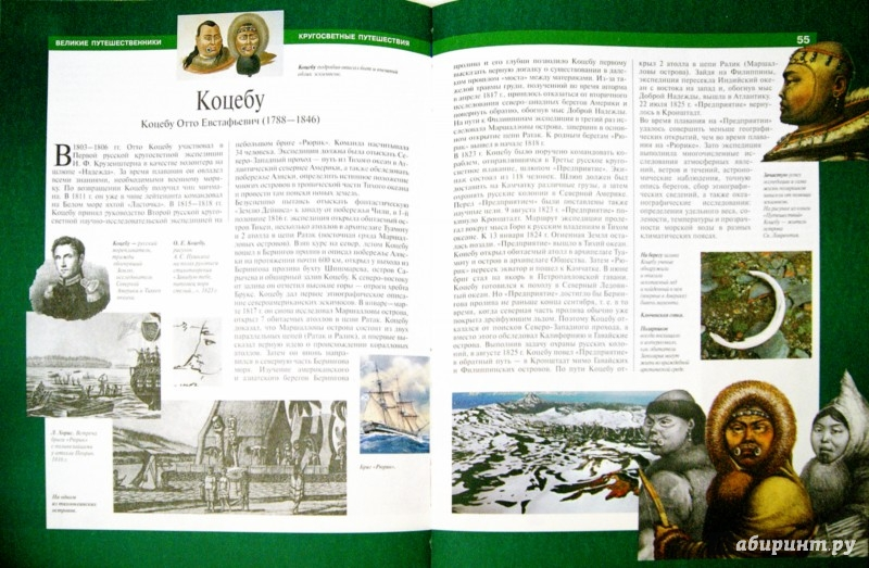 Иллюстрация 1 из 28 для Великие путешественники | Лабиринт - книги. Источник: Лабиринт