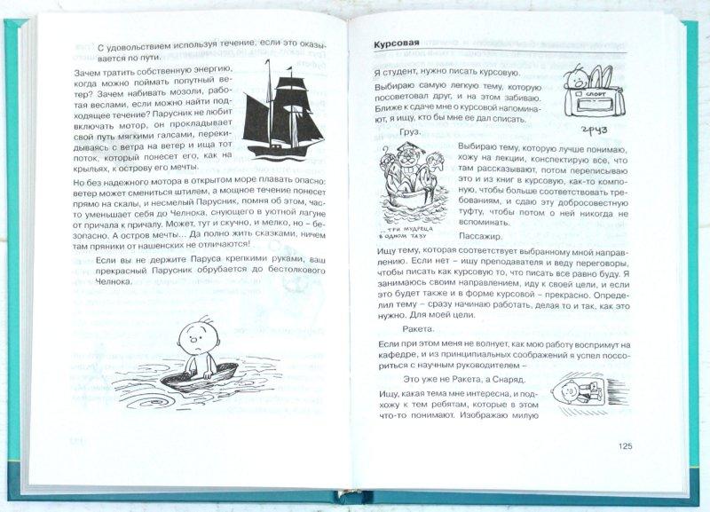 Иллюстрация 1 из 20 для Простая правильная жизнь - Николай Козлов | Лабиринт - книги. Источник: Лабиринт