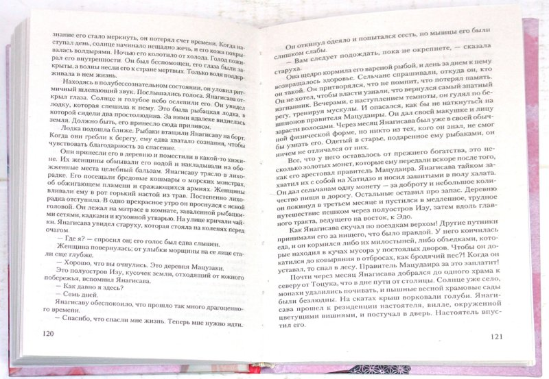 Иллюстрация 1 из 11 для Красная хризантема - Лора Роулэнд | Лабиринт - книги. Источник: Лабиринт