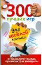 Скачать Богданова 300 лучших игр АСТ В этой книге опубликовано бесплатно
