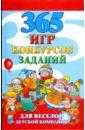 Исполатов Алексей Николаевич 365 игр, конкурсов, заданий для веселой детской компании
