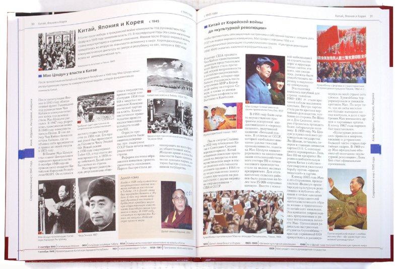 Иллюстрация 1 из 26 для Всемирная история: тысячи иллюстраций. Современный мир. Азия. Африка, Австралия, Америка | Лабиринт - книги. Источник: Лабиринт