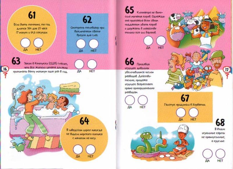 Иллюстрация 1 из 25 для Да или нет? Желтая   Лабиринт - книги. Источник: Лабиринт