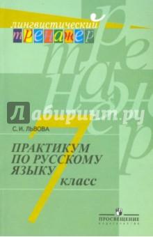 Практикум по русскому языку. 7 класс
