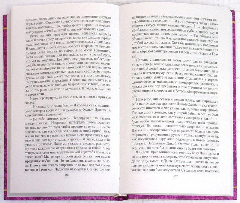 Иллюстрация 1 из 5 для Паутина судеб - Елена Самойлова | Лабиринт - книги. Источник: Лабиринт