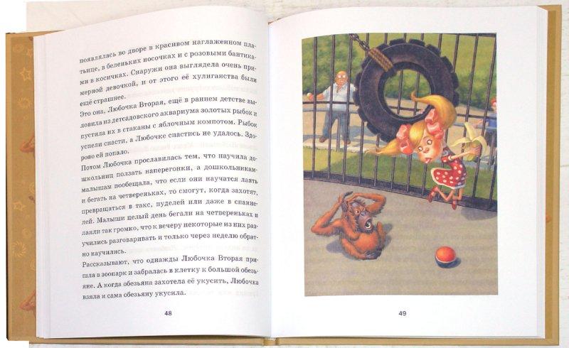 Иллюстрация 1 из 55 для Легенды и мифы Лаврового переулка - Григорий Остер | Лабиринт - книги. Источник: Лабиринт