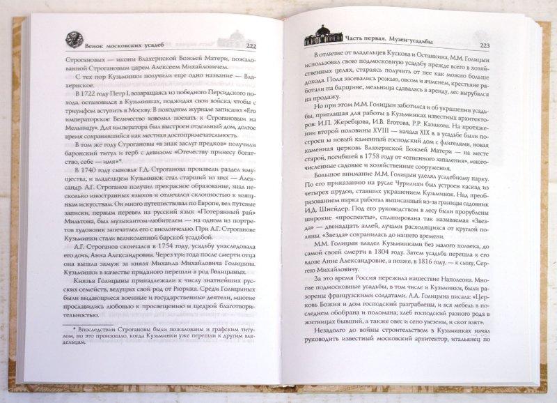Иллюстрация 1 из 37 для Венок московских усадеб - Татьяна Муравьева   Лабиринт - книги. Источник: Лабиринт