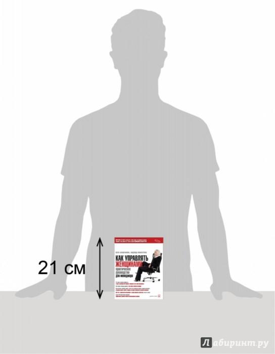 Иллюстрация 1 из 66 для Как управлять женщинами. Практическое руководство для менеджера - Блашенкова, Макатрова   Лабиринт - книги. Источник: Лабиринт