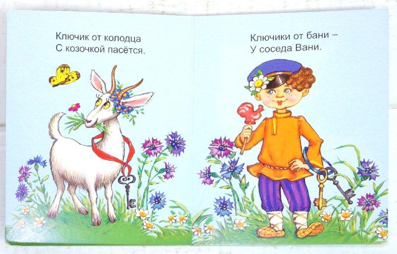 Иллюстрация 1 из 6 для Ладушки - Елена Михайленко | Лабиринт - книги. Источник: Лабиринт