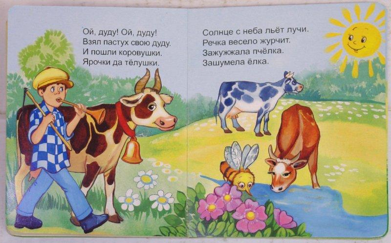 Иллюстрация 1 из 8 для Потешки - Елена Михайленко | Лабиринт - книги. Источник: Лабиринт