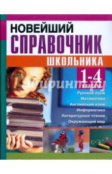 Новейший справочник школьника для 1-4 классов от Лабиринт