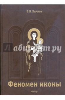 Феномен иконы. История. Богословие. Эстетика. Искусство иконы