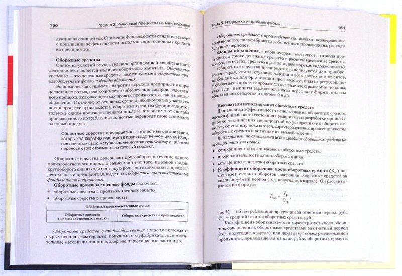 Иллюстрация 1 из 11 для Микроэкономика: Учебное пособие | Лабиринт - книги. Источник: Лабиринт