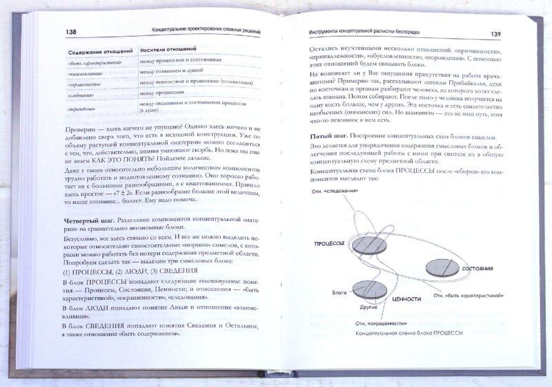 Иллюстрация 1 из 13 для Концептуальное проектирование сложных решений - Андрей Теслинов   Лабиринт - книги. Источник: Лабиринт