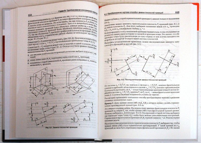 Иллюстрация 1 из 6 для Начертательная геометрия - Юрий Королев | Лабиринт - книги. Источник: Лабиринт
