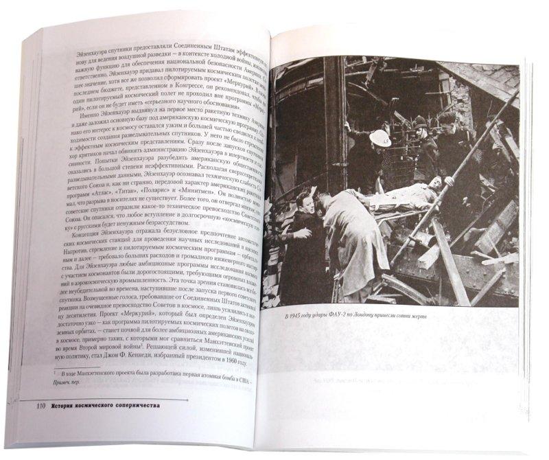 Иллюстрация 1 из 17 для История космического соперничества СССР и США - Хардести, Айсман | Лабиринт - книги. Источник: Лабиринт