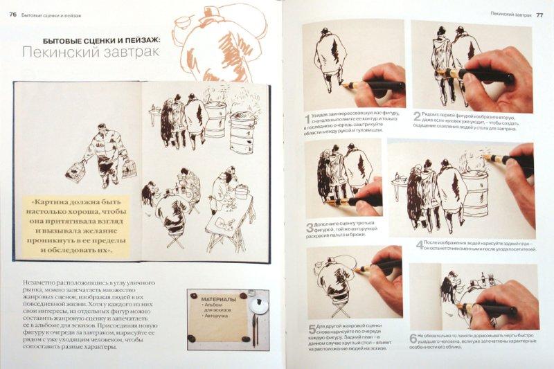 Иллюстрация 1 из 33 для Китайский рисунок. Техники и жанры - Лэй Лэй | Лабиринт - книги. Источник: Лабиринт