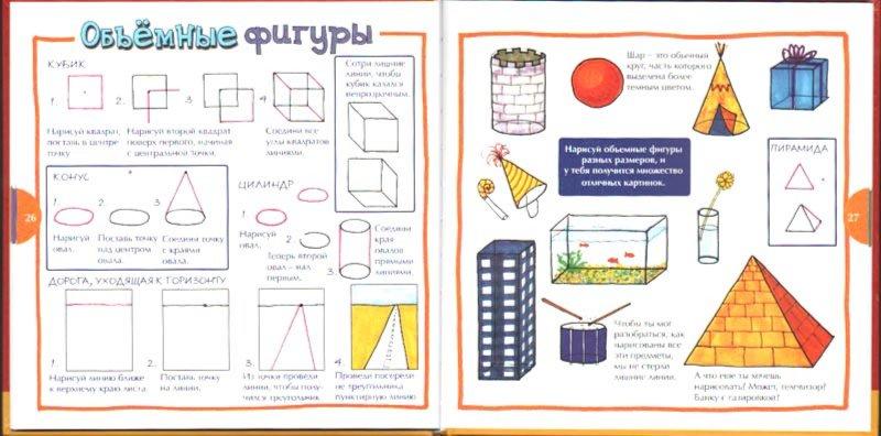 Иллюстрация 1 из 20 для Рисуем! - Дженнифер Липси | Лабиринт - книги. Источник: Лабиринт