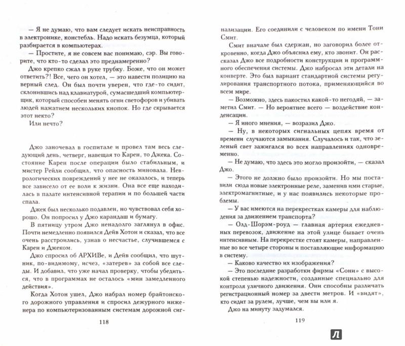 Иллюстрация 1 из 17 для Искушение. Книга 2 - Питер Джеймс   Лабиринт - книги. Источник: Лабиринт