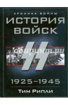 История войск СС. 1925-1945 кинжалы и ножи войск сс времен вов