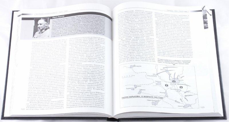 Иллюстрация 1 из 39 для История войск СС. 1925-1945 - Тим Рипли | Лабиринт - книги. Источник: Лабиринт