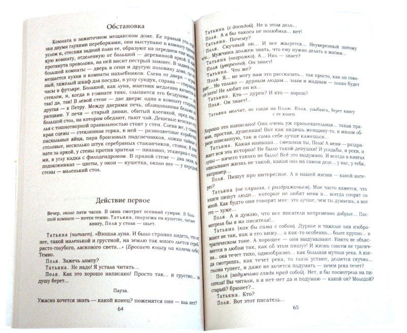 Иллюстрация 1 из 5 для На дне. Мещане - Максим Горький | Лабиринт - книги. Источник: Лабиринт