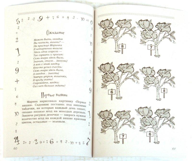 Иллюстрация 1 из 9 для Играем в цифры от 0-10. Учимся считать, писать, думать - Ирина Асеева   Лабиринт - книги. Источник: Лабиринт