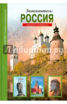 Знакомьтесь: Россия знакомьтесь европа школьный путеводитель